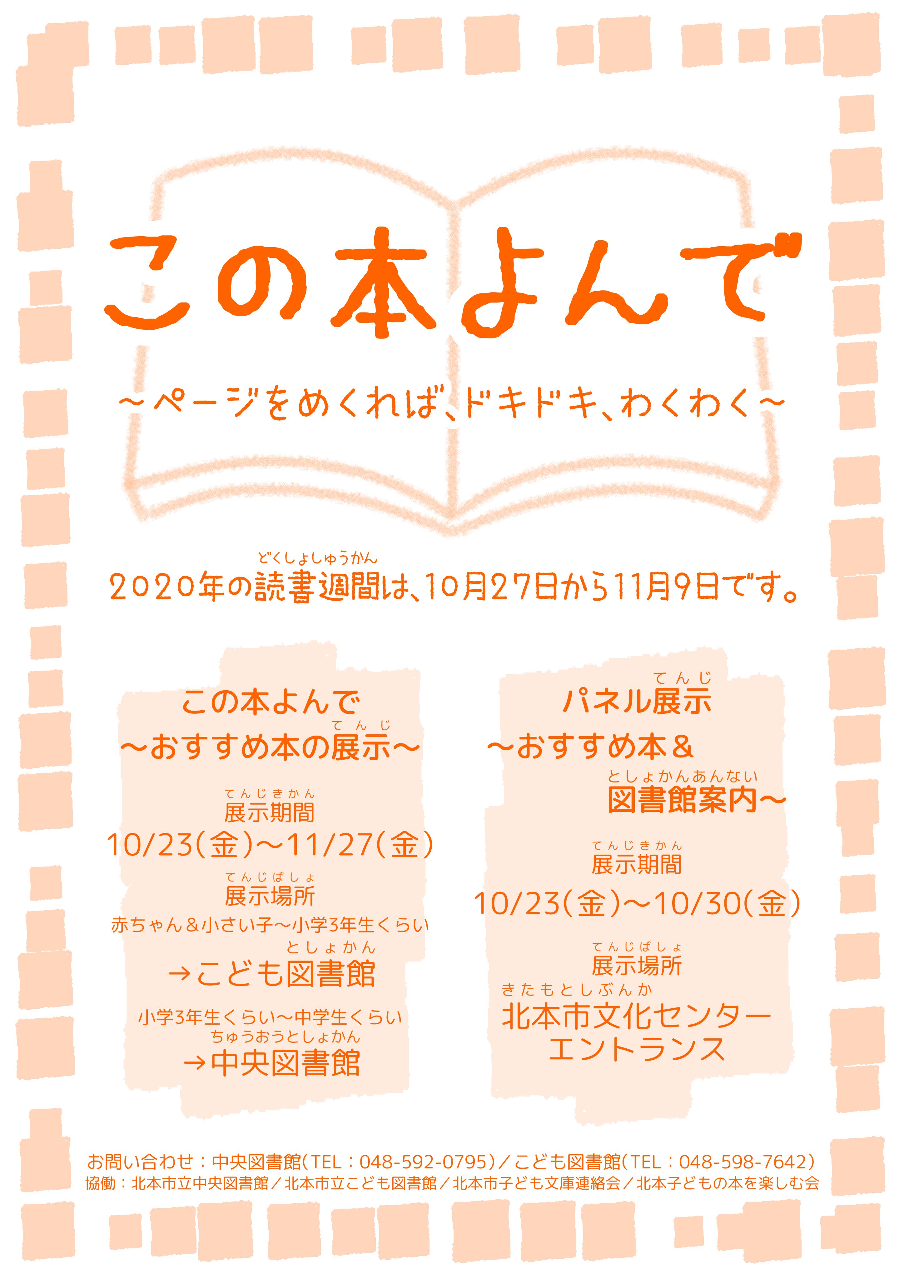 「この本よんで」ポスター