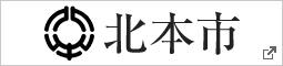 北本市公式ホームページ 別ウィンドウで開きます