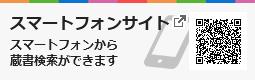 スマートフォンサイト スマートフォンから 蔵書検索ができます  別ウィンドウで開きます